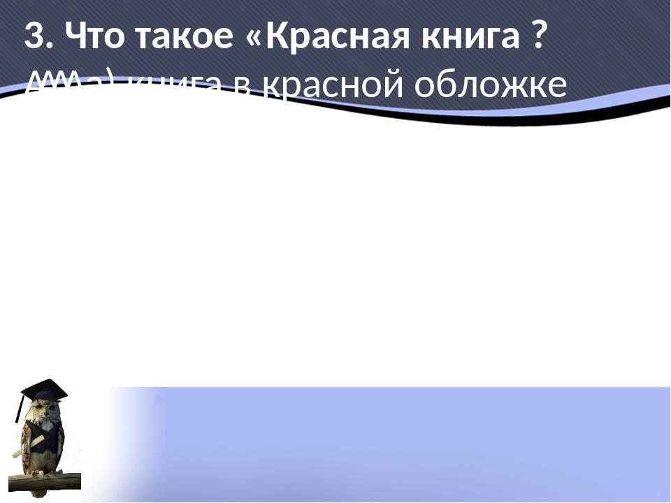 4. Что крот делает зимой?  а) трудится, но не так, как летом  б) спит ...