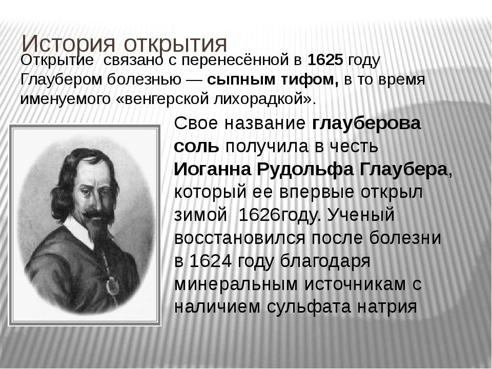 История открытия Открытие связано с перенесённой в1625году Глаубером болезн...