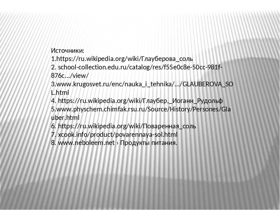 Источники: 1.https://ru.wikipedia.org/wiki/Глауберова_соль 2. school-collecti...