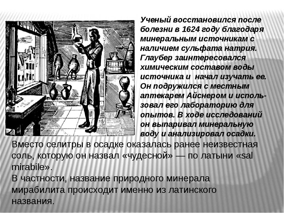 Ученый восстановился после болезни в 1624 году благодаря минеральным источник...