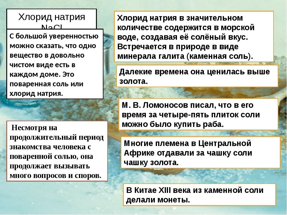 Далекие времена она ценилась выше золота. М. В. Ломоносов писал, что в его вр...