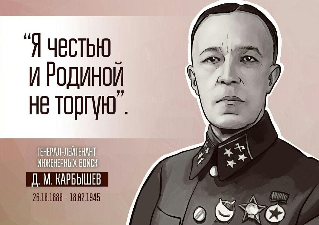 Ненависть к Карбышеву объединила российских