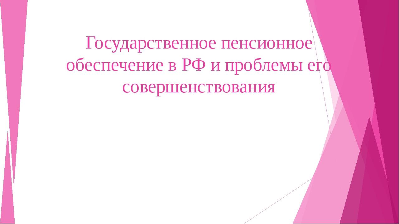 Государственное пенсионное обеспечение в РФ и проблемы его совершенствования