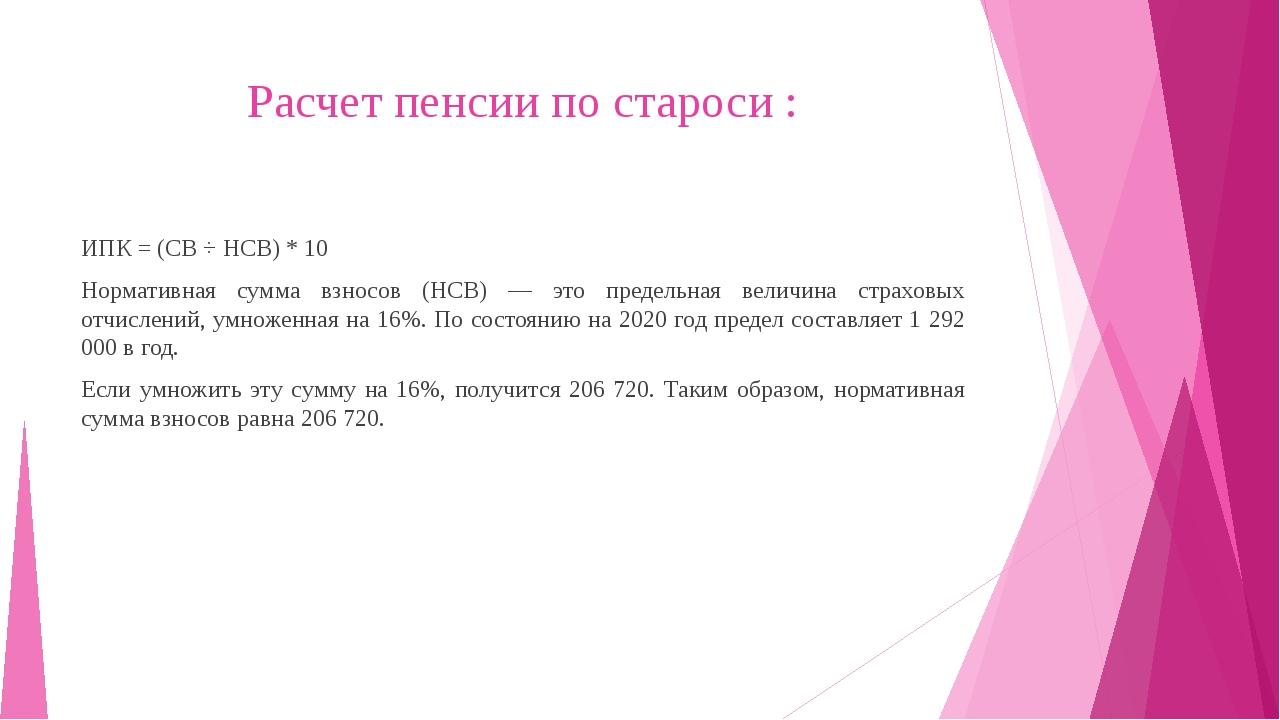 Расчет пенсии по староси : ИПК = (СВ ÷ НСВ) * 10 Нормативная сумма взносов (Н...