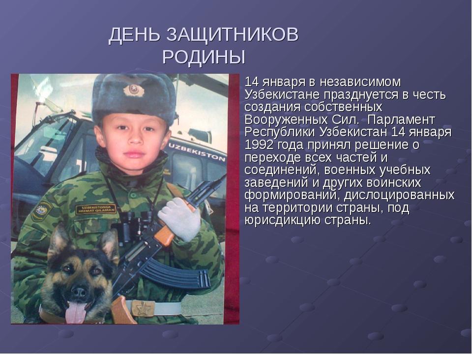 цвет с днем защитника родины поздравления узбекистан вами