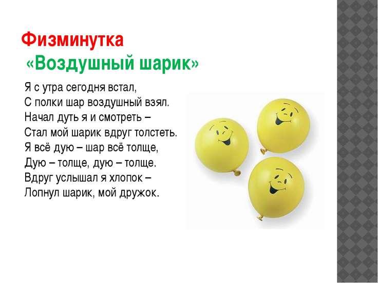 стихотворение про шарики воздушные шкафу-купе