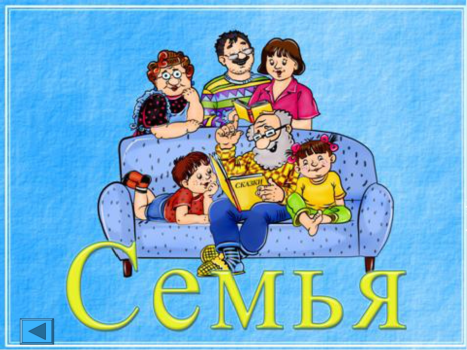 моя семья тематические картинки