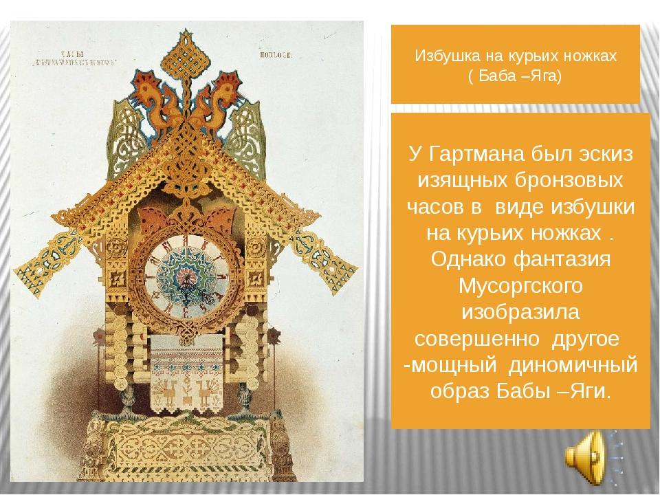 Картинки с выставки мусоргский баба яга описание