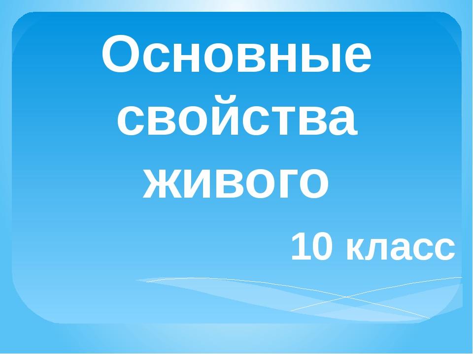Основные свойства живого 10 класс
