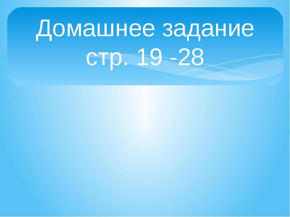 Домашнее задание стр. 19 -28