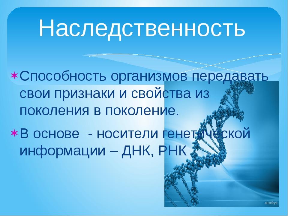 Способность организмов передавать свои признаки и свойства из поколения в пок...