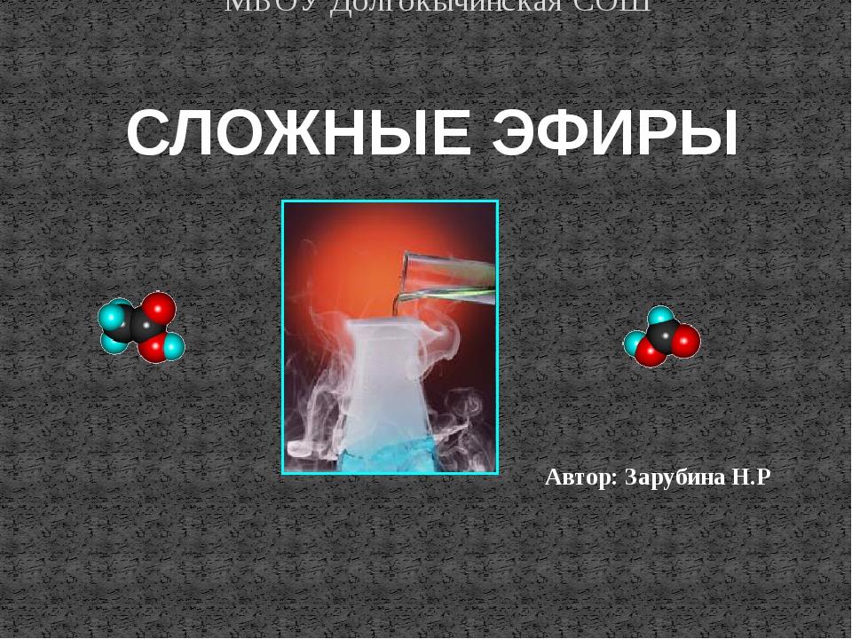 МБОУ Долгокычинская СОШ Автор: Зарубина Н.Р СЛОЖНЫЕ ЭФИРЫ