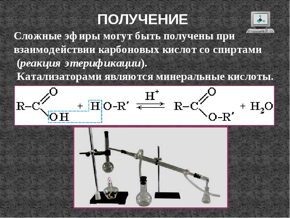 Cложные эфиры могут быть получены при взаимодействии карбоновых кислот со сп...