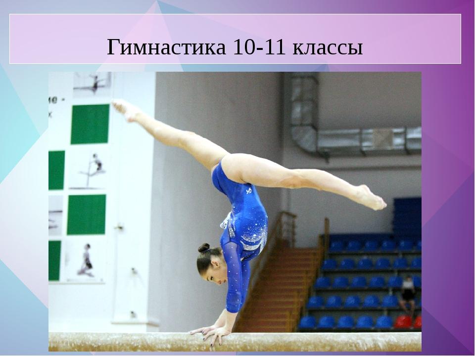 Гимнастика 10-11 классы