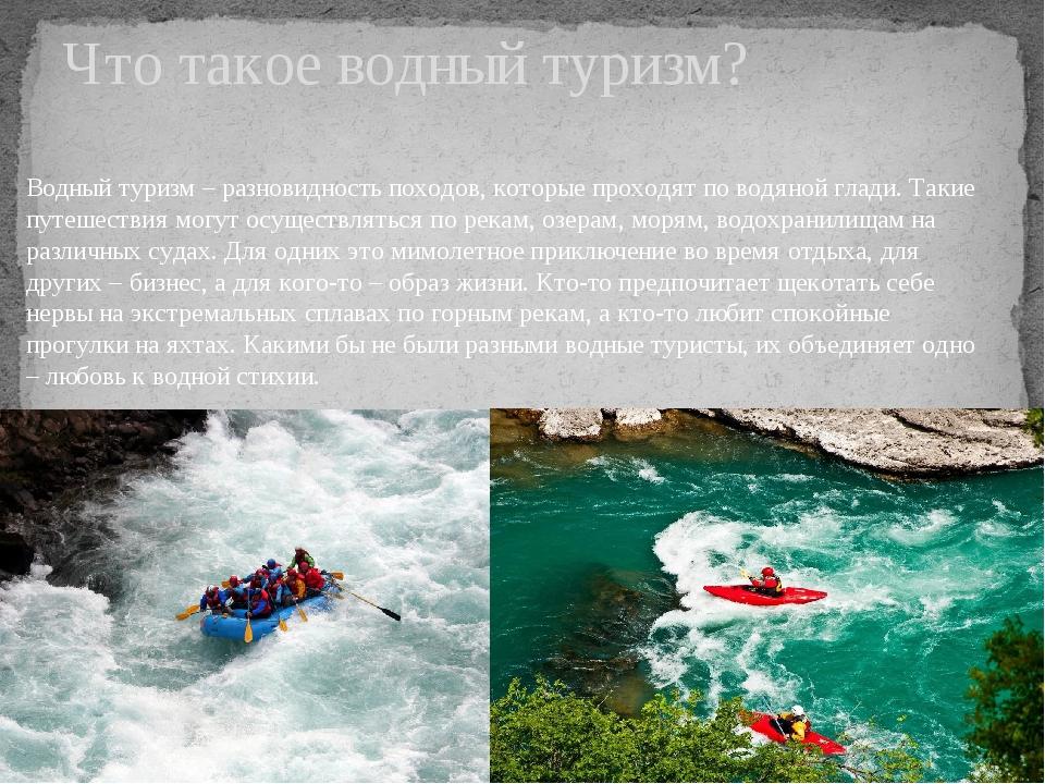 Реферат на тему водный туризм 8261