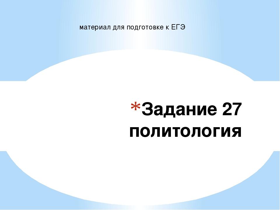 Задание 27 политология материал для подготовке к ЕГЭ
