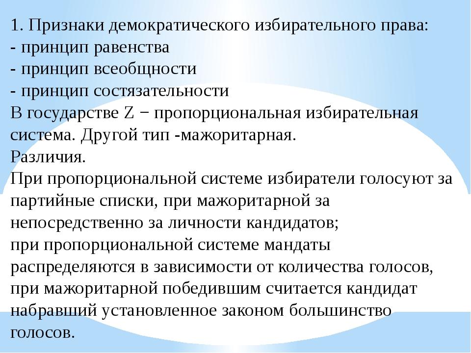 1. Признаки демократического избирательного права: - принцип равенства - прин...