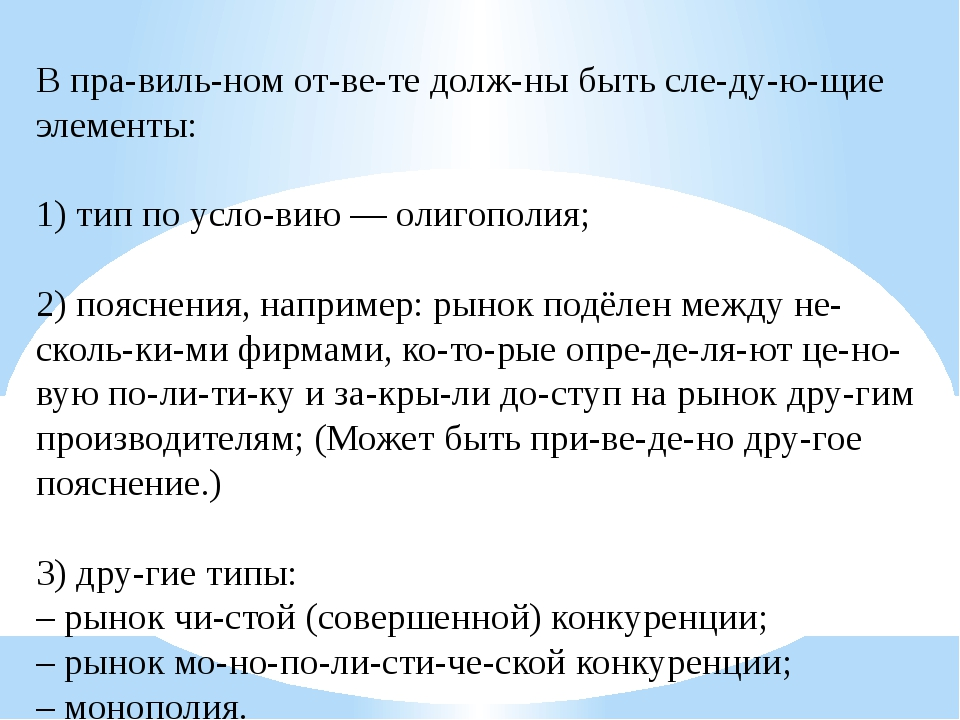 В правильном ответе должны быть следующие элементы: 1) тип по услови...