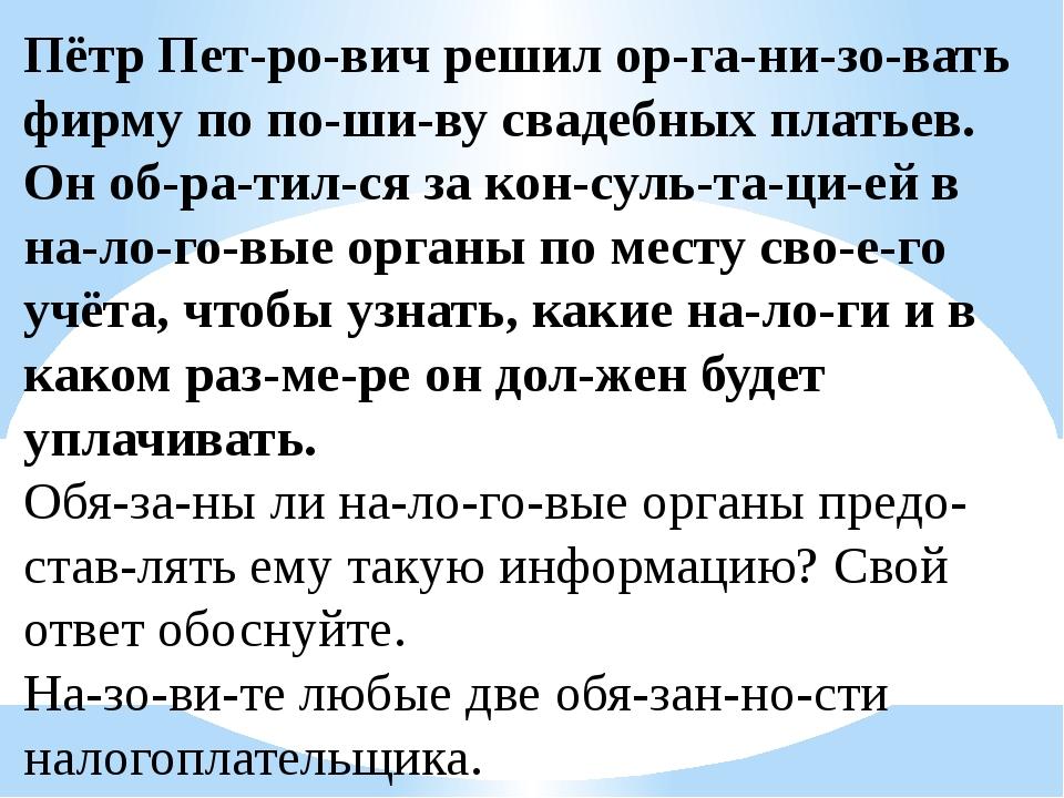 Пётр Петрович решил организовать фирму по пошиву свадебных платьев. О...