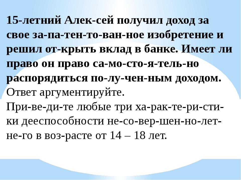 15-летний Алексей получил доход за свое запатентованное изобретение и р...