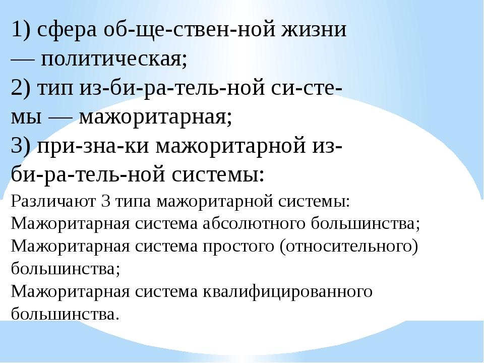 1) сфера общественной жизни — политическая; 2) тип избирательной сист...