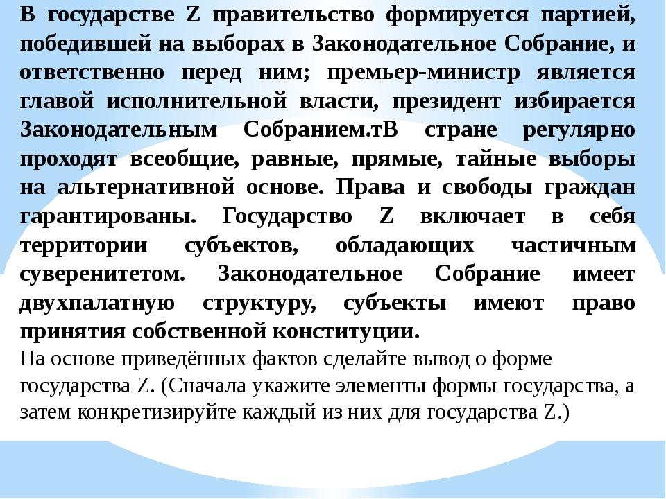 В государстве Z правительство формируется партией, победившей на выборах в За...