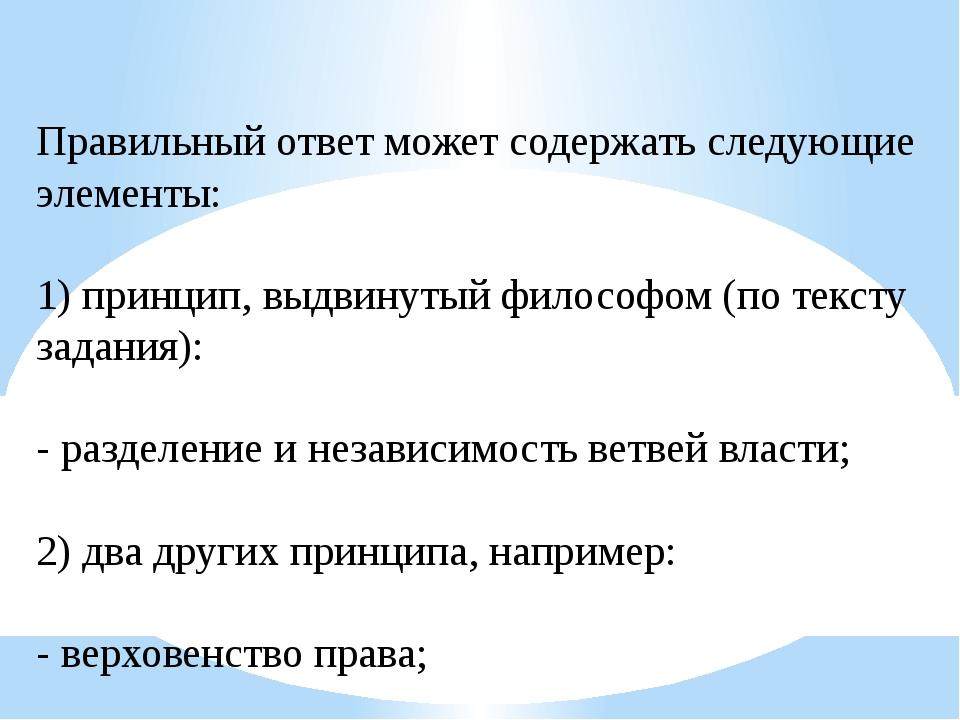 Правильный ответ может содержать следующие элементы: 1) принцип, выдвинутый ф...