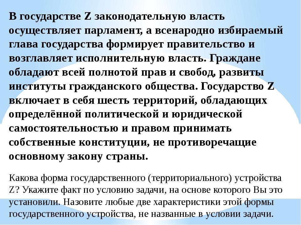 В государстве Z законодательную власть осуществляет парламент, а всенародно и...