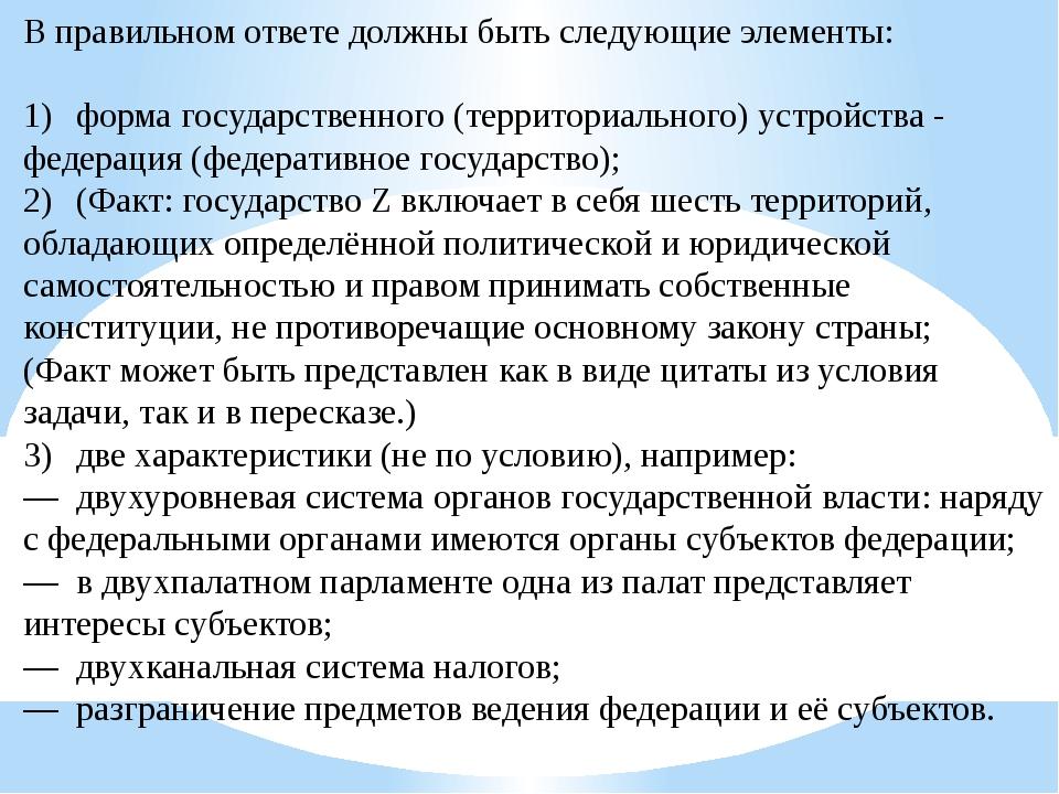 В правильном ответе должны быть следующие элементы: 1)форма государственного...
