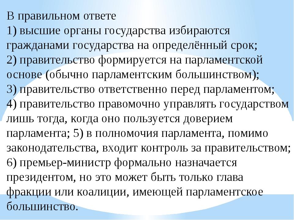 В правильном ответе 1) высшие органы государства избираются гражданами госуда...