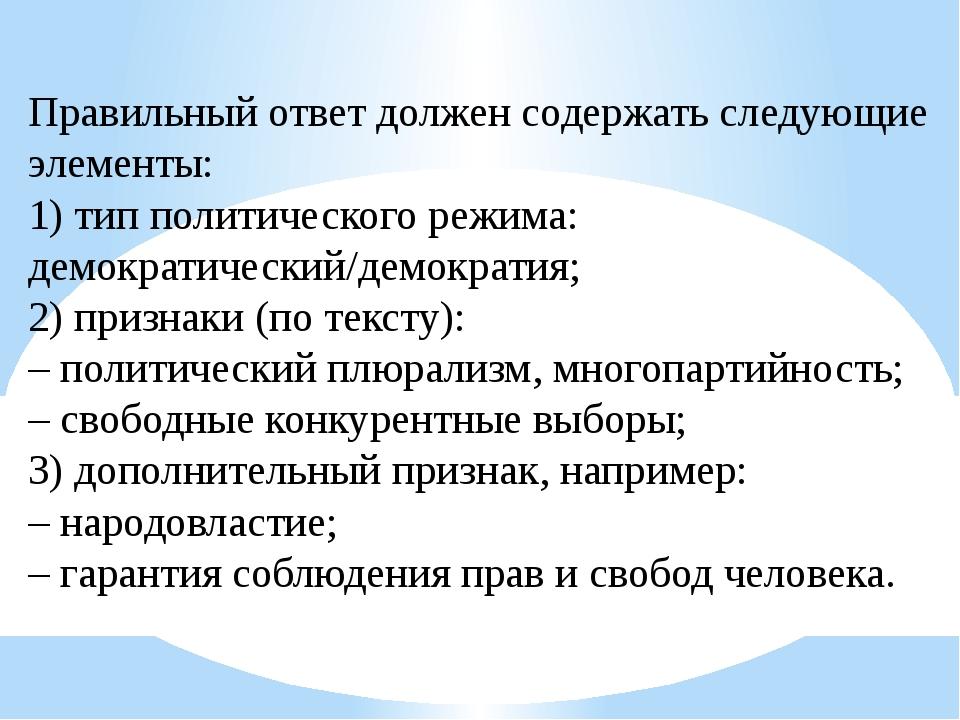 Правильный ответ должен содержать следующие элементы: 1) тип политического ре...