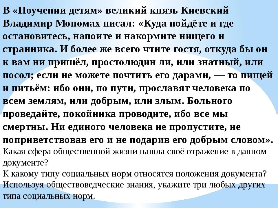 В «Поучении детям» великий князь Киевский Владимир Мономах писал: «Куда пойдё...
