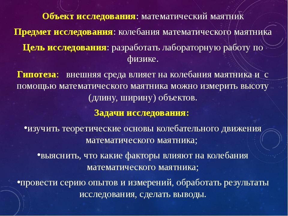 Объект исследования: математический маятник Предмет исследования: колебания м...