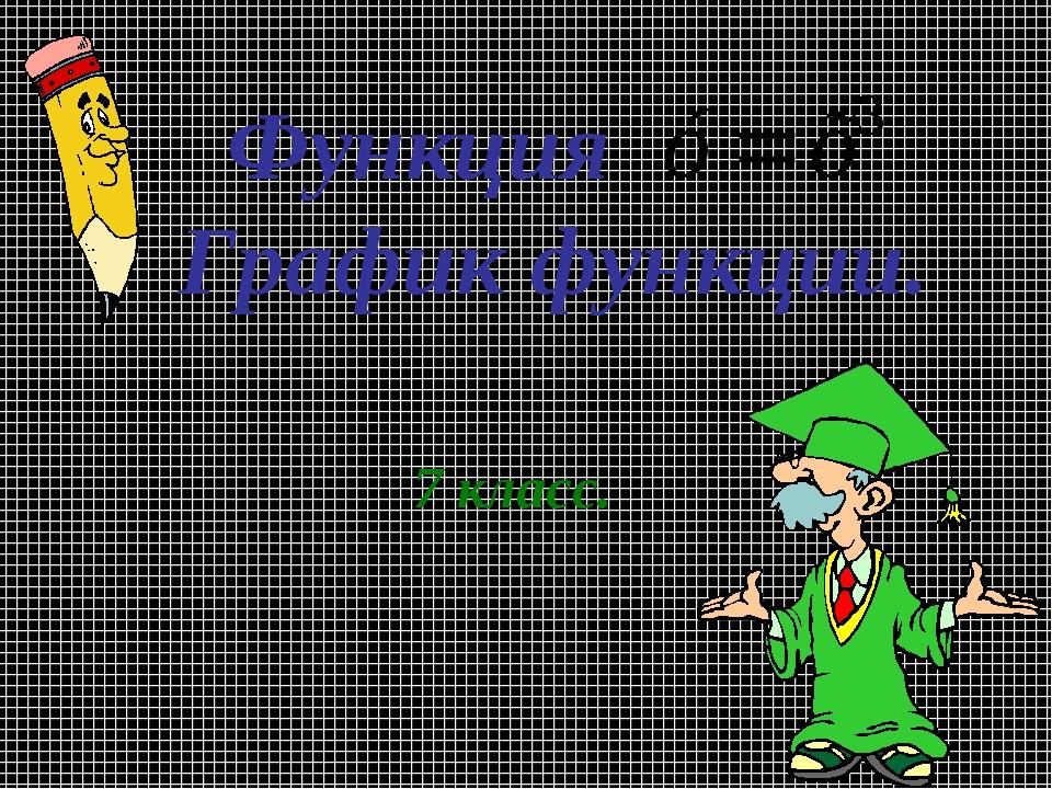 Функция График функции. 7 класс.