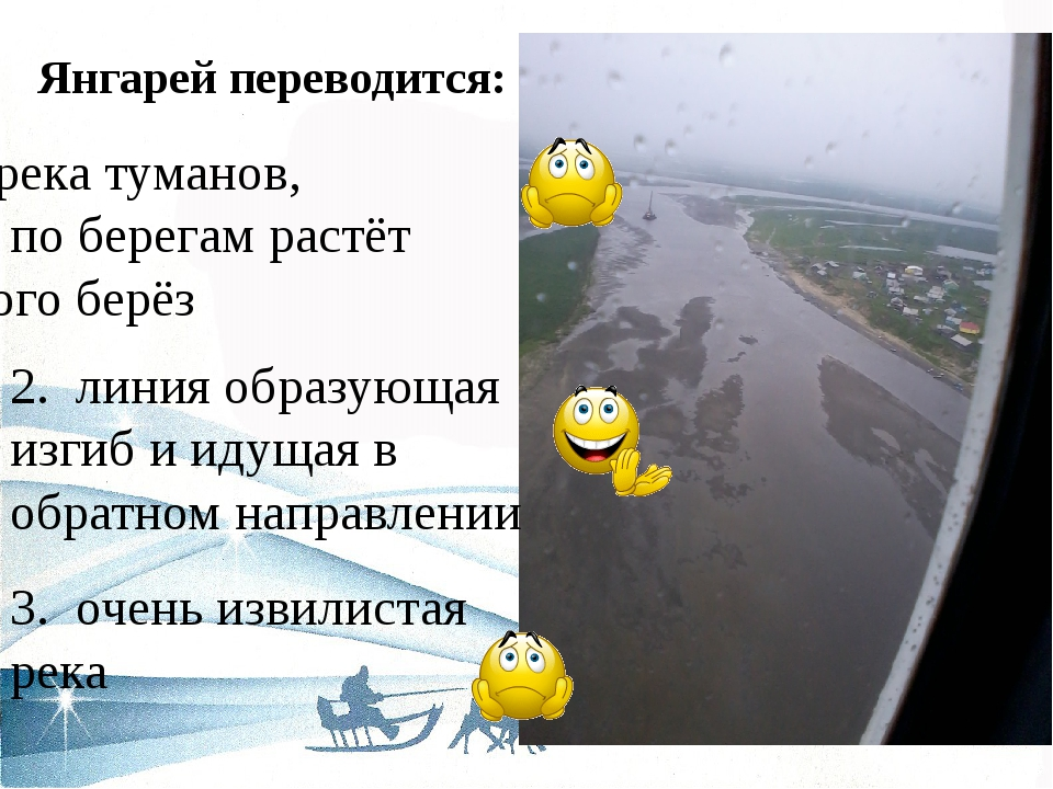 Янгарей переводится: 1. река туманов, где по берегам растёт много берёз 2. ли...