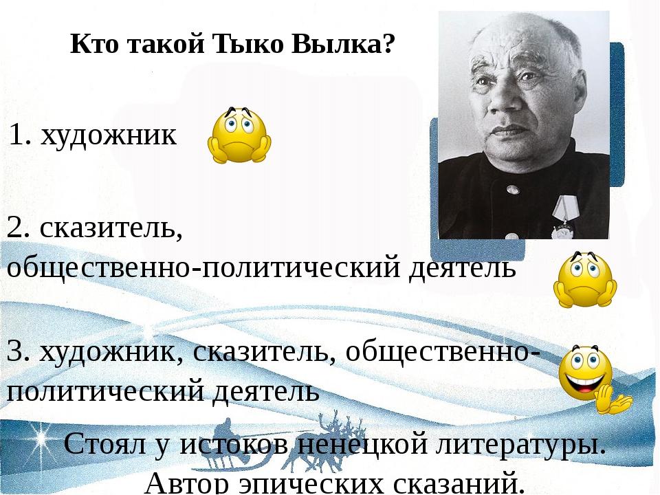 Кто такой Тыко Вылка? 2. сказитель, общественно-политический деятель 3. худож...