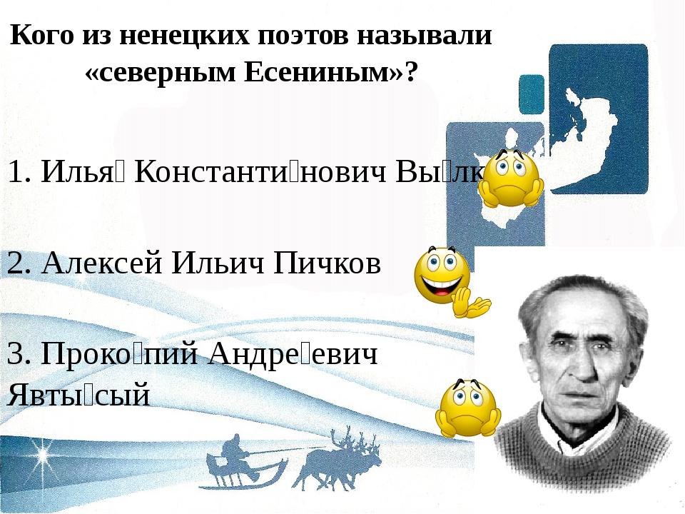 2. Алексей Ильич Пичков Кого из ненецких поэтов называли «северным Есениным»?...