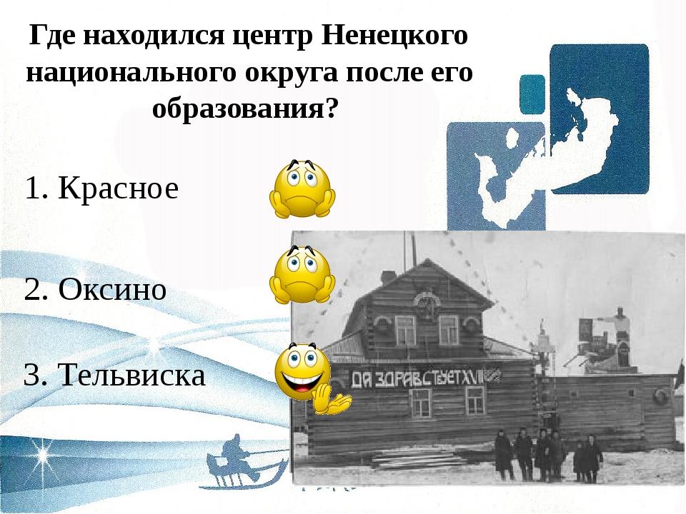Где находился центр Ненецкого национального округа после его образования? 3....