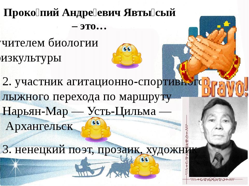 Проко́пий Андре́евич Явты́сый – это… 1. учителем биологии и физкультуры 2. уч...