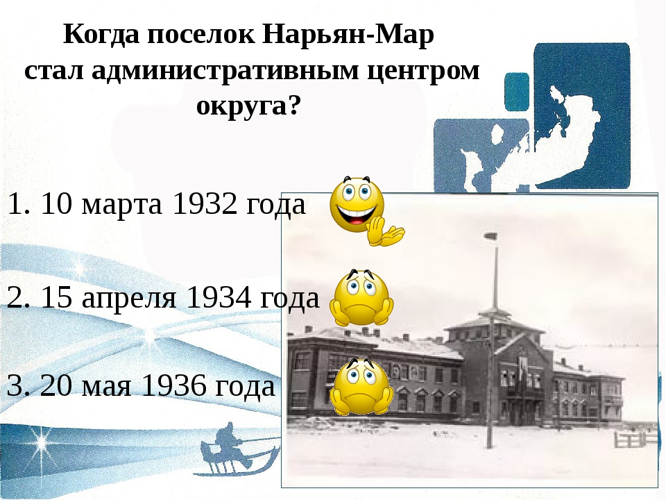 Когда поселок Нарьян-Мар стал административным центром округа? 1. 10 марта 19...