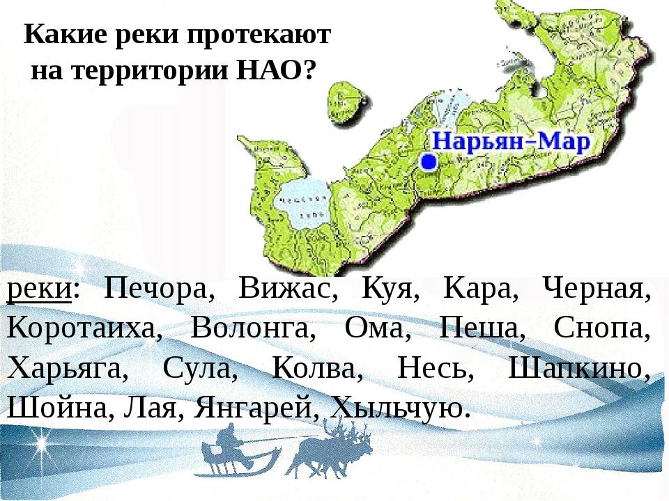 реки: Печора, Вижас, Куя, Кара, Черная, Коротаиха, Волонга, Ома, Пеша, Снопа,...