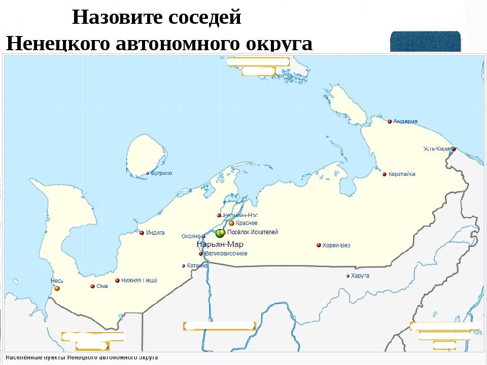 Назовите соседей Ненецкого автономного округа