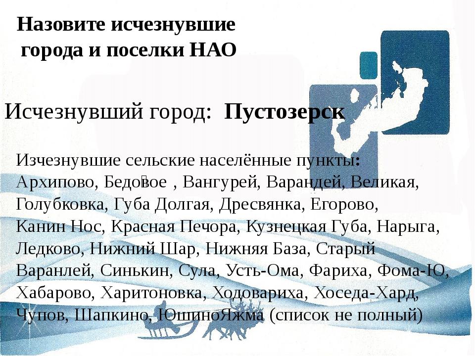 Назовите исчезнувшие города и поселки НАО Исчезнувший город: Пустозерск Исчез...