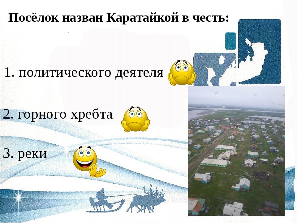 Посёлок назван Каратайкой в честь: 1. политического деятеля 2. горного хребта...