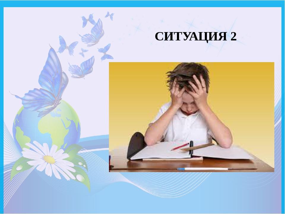 СИТУАЦИЯ 2