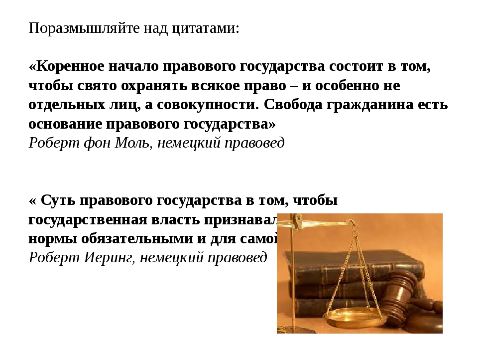 Эссе свобода гражданина есть основание правового государства 9465