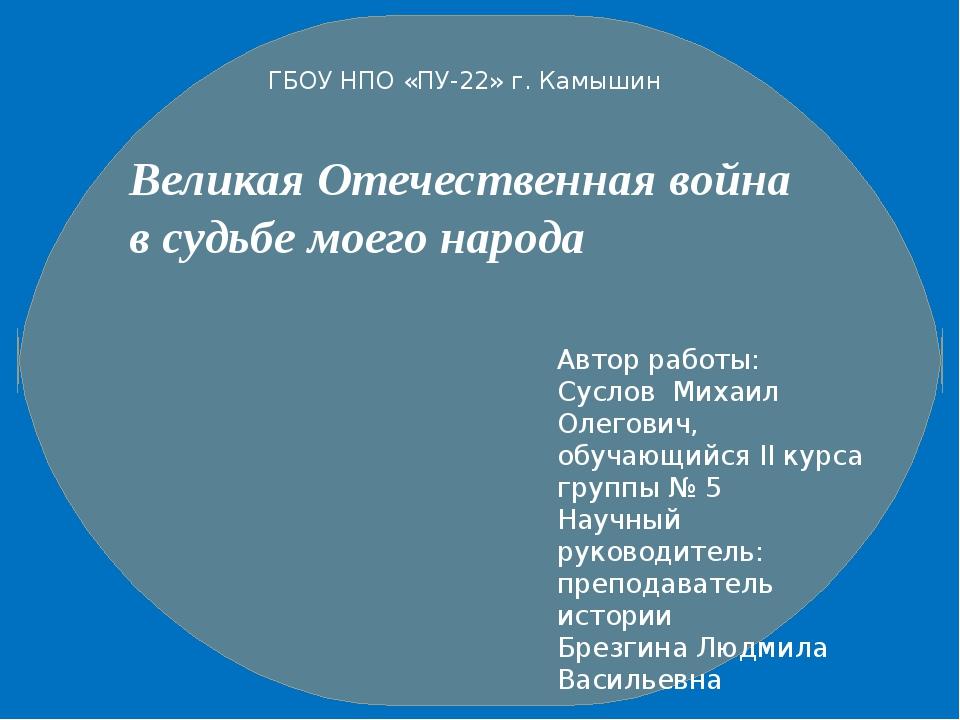 ГБОУ НПО «ПУ-22» г. Камышин Великая Отечественная война в судьбе моего народа...