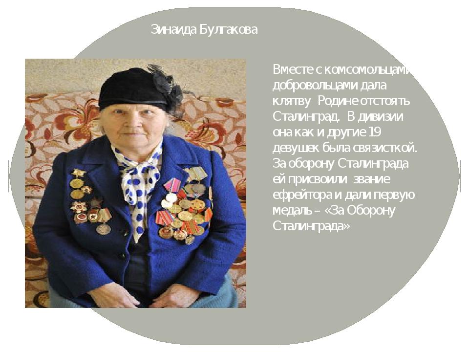 Зинаида Булгакова Вместе с комсомольцами-добровольцами дала клятву Родине отс...