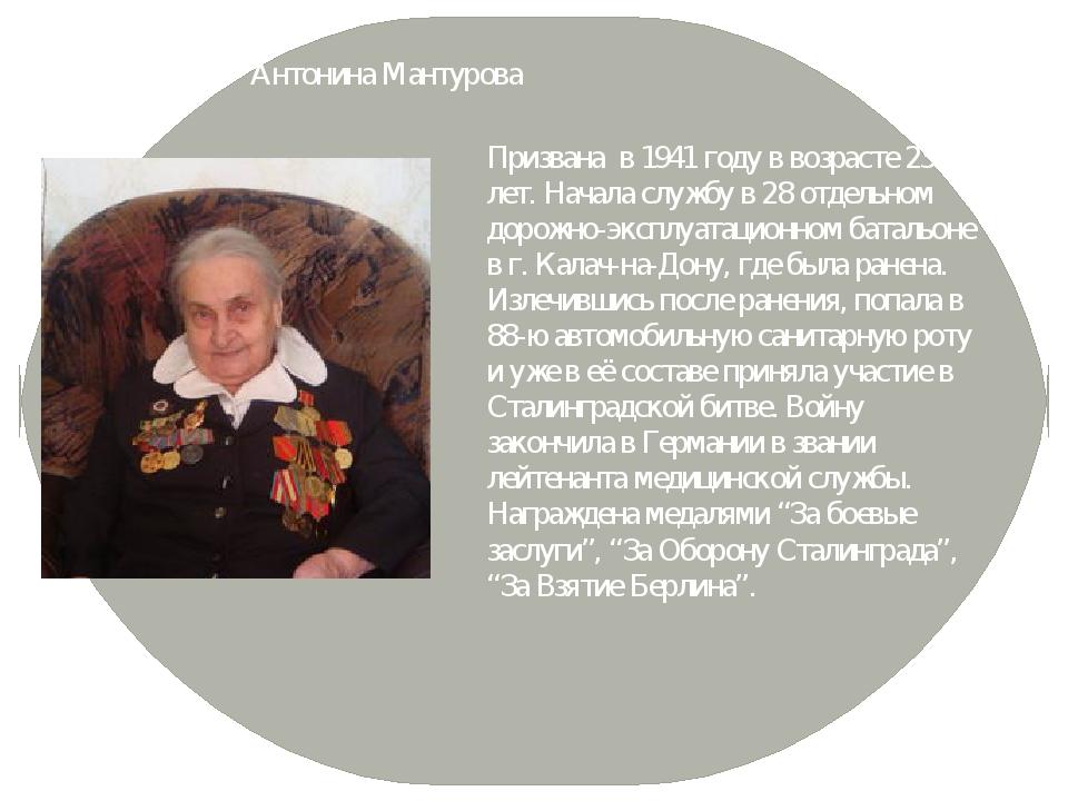 Антонина Мантурова Призвана в 1941 году в возрасте 23 лет. Начала службу в 28...