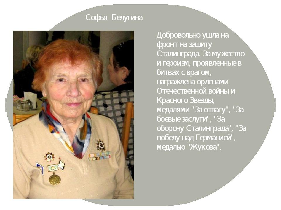 Добровольно ушла на фронт на защиту Сталинграда. За мужество и героизм, прояв...